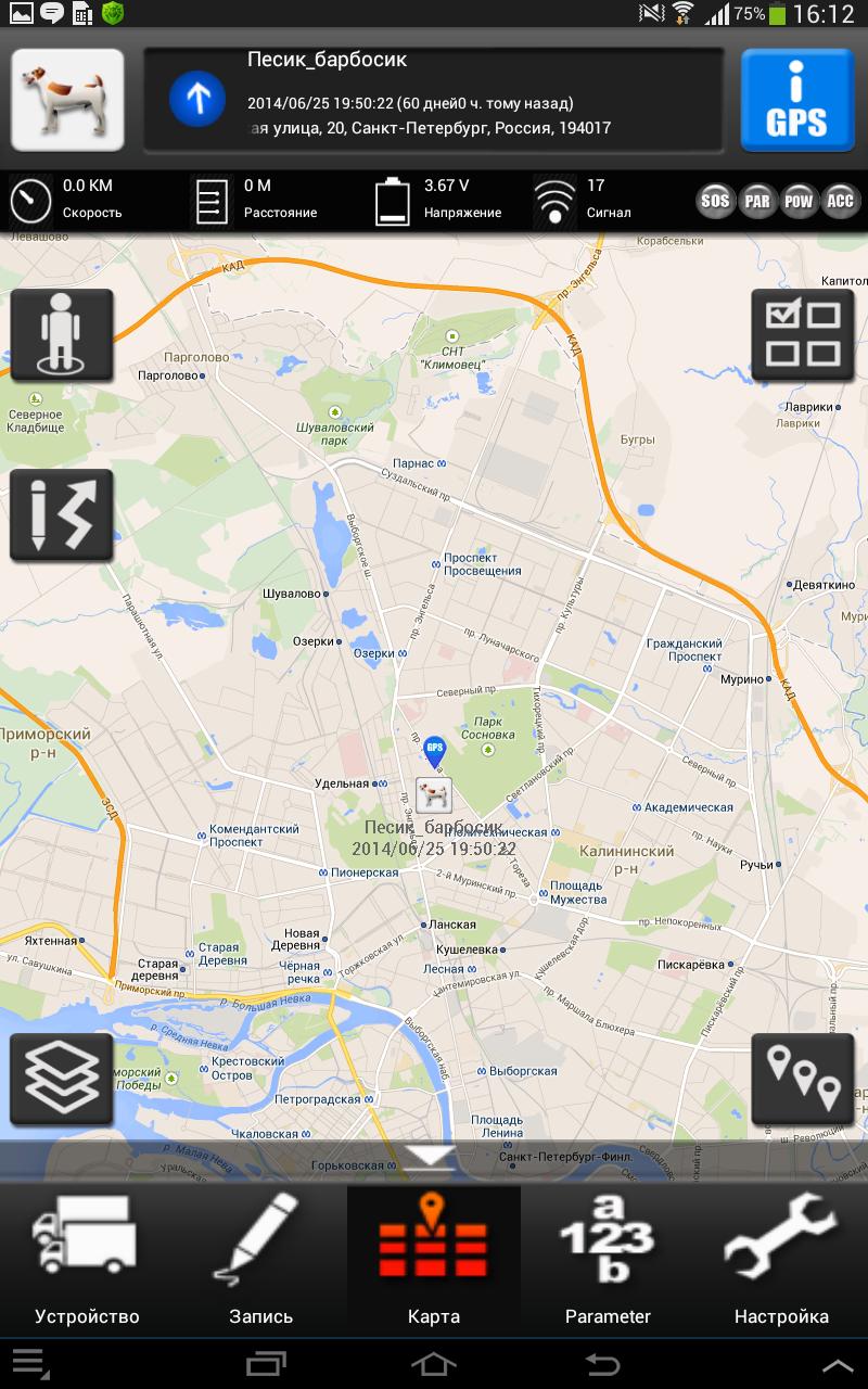 GPS трекер/GPS маяк NANO MSP-440 - 4